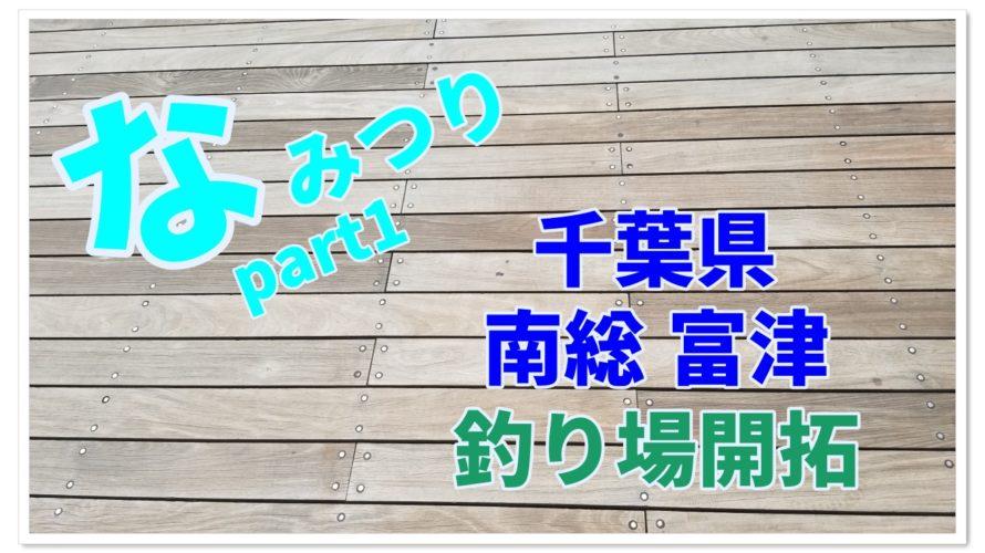 【なみつり】千葉県の南総・富津の釣り場開拓!何が釣れるの?