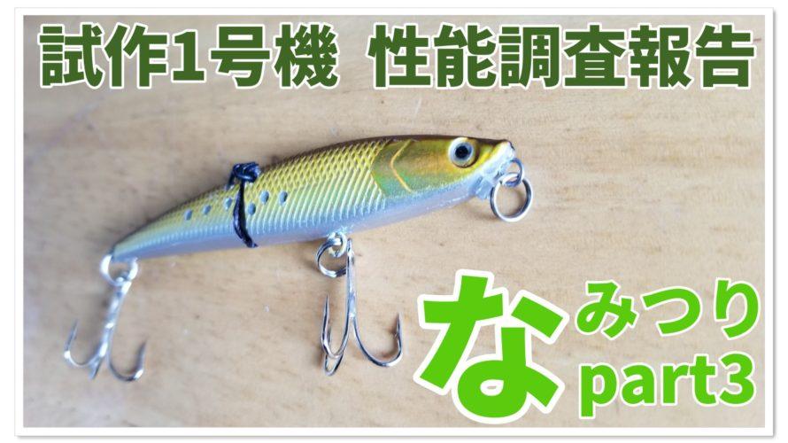 【なみつり】ルアー改造‼新しい釣り方‼試作1号機の性能は?