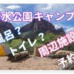 清水公園のキャンプ場は快適?予約は?気になる疑問を解説!!