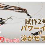 【なみつり】試作2号機開発!パワーイソメをさらにアピール!