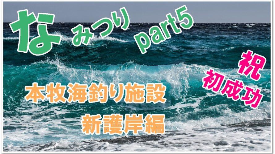 【なみつり】本牧海釣り施設で釣り‼ラッシュで釣り初成功!?