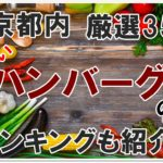 東京の厳選した35の極・美味ハンバーグ店!ランキング付き!