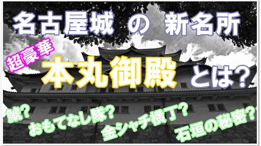 名古屋城の本丸御殿とは?一度は見るべき豪華過ぎる新名所!?