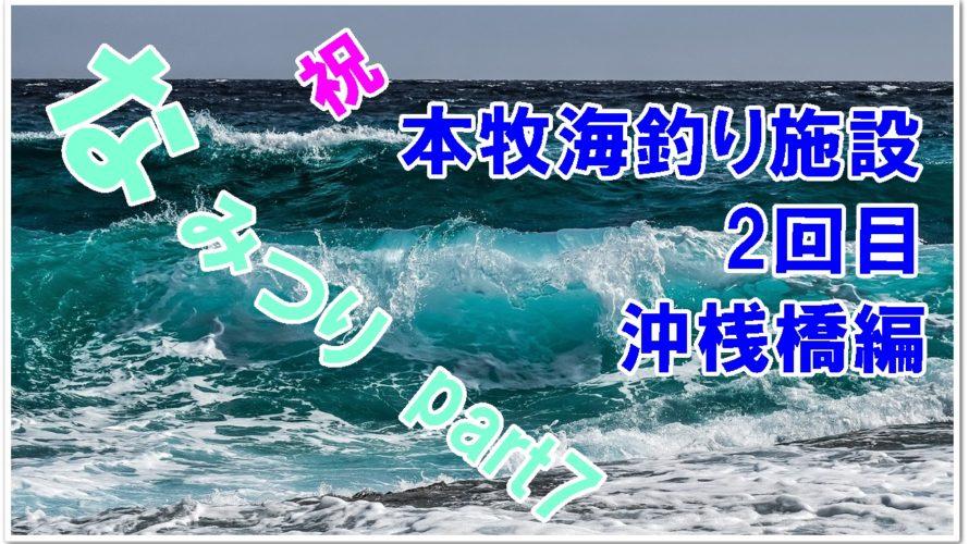 【なみつり】本牧海釣り施設で釣り‼こっそり教える施設情報‼