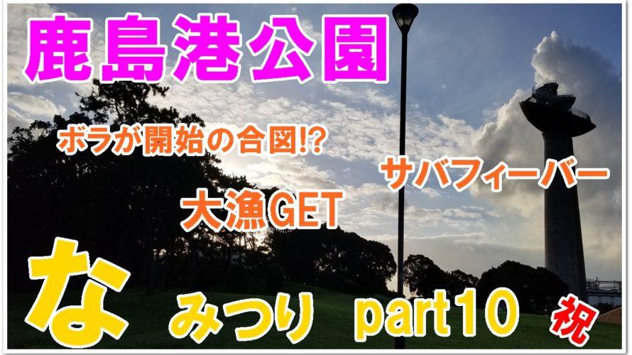 【なみつり】鹿島港公園で釣り‼ボラが合図?青モノ大漁GET‼