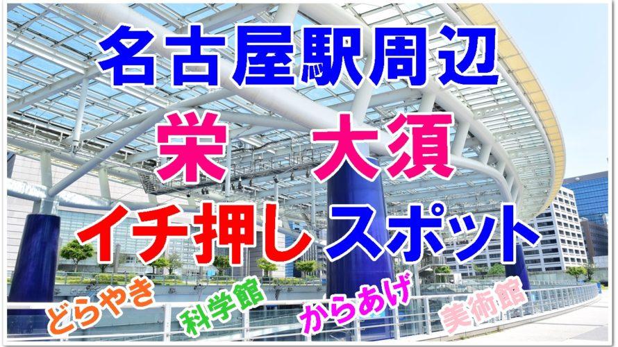 名古屋駅周辺で観光!栄・大須エリアのイチ押しスポット紹介!