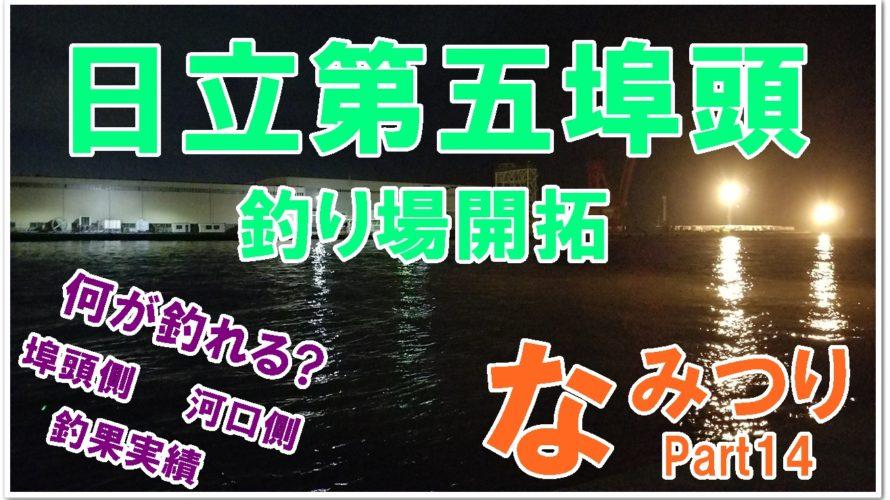 【なみつり】茨城県釣り場開拓!日立第五埠頭では何が釣れる?