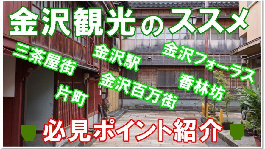 金沢観光のススメ!!金沢三茶屋街・金沢駅周辺の魅力とは!?