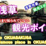 浅草の観光スポットを紹介!浅草観音裏・奥浅草の魅力に迫る!!