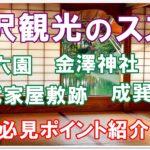 金沢観光のススメ!兼六園・金澤神社・武家屋敷跡・成巽閣とは?