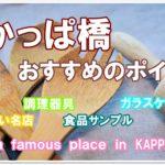 浅草の観光スポットを紹介!かっぱ橋道具街のポイントを解説!
