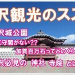 金沢観光のススメ!!金沢城公園・金沢の神社やお寺は超必見!
