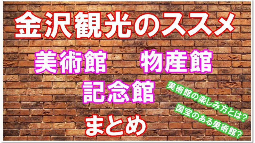 金沢観光でオススメの美術館・記念館・物産館をまとめて紹介!