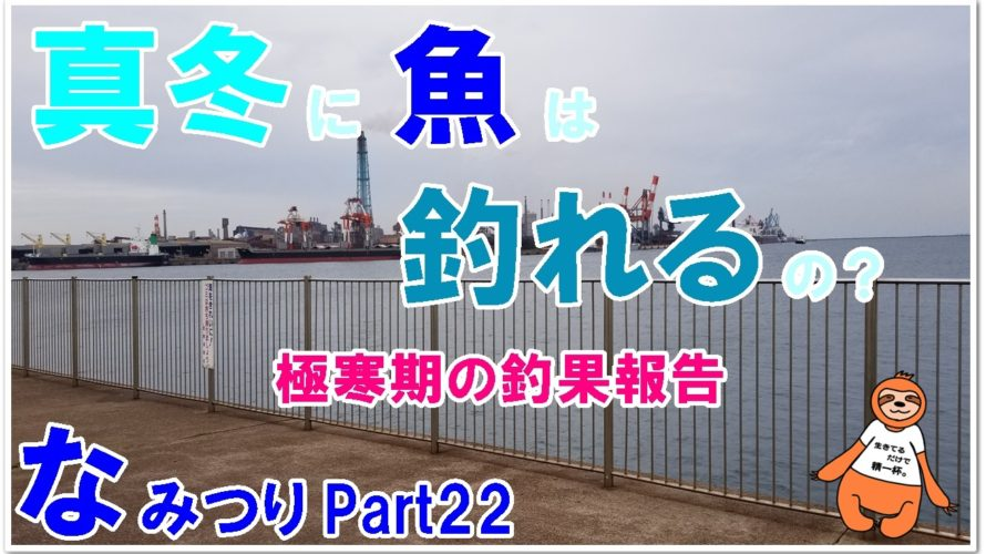 鹿島港公園で釣り!真冬は釣れない?2月の釣果はどうだった?