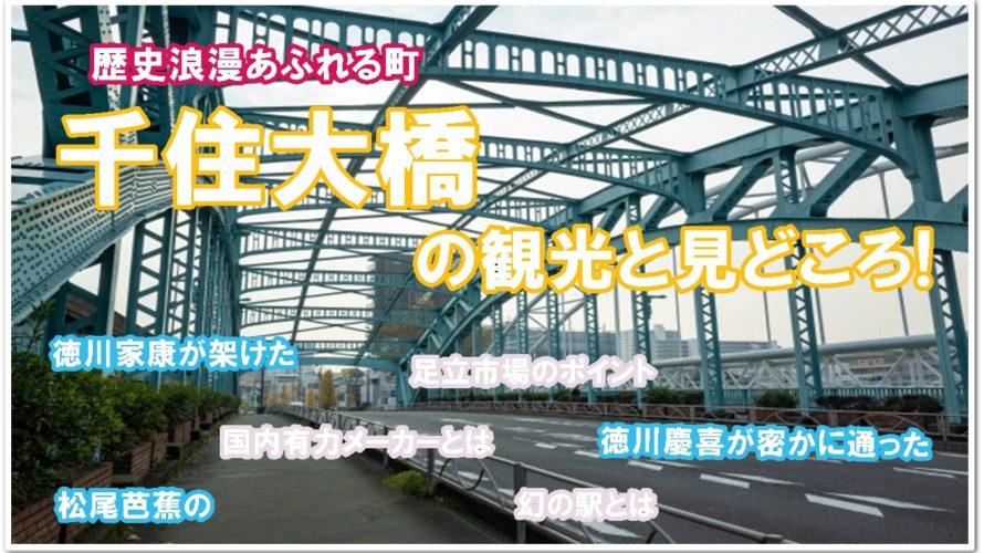 千住大橋の観光・見どころ紹介!歴史浪漫あふれる下町の魅力!
