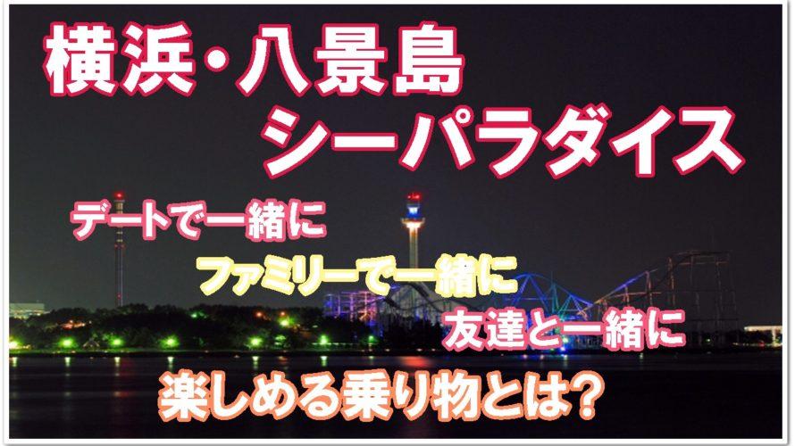 八景島シーパラダイスに遊びに行く人必見!どんな乗り物がある?