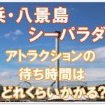 八景島シーパラダイスのアトラクション待ち時間はどのくらい?